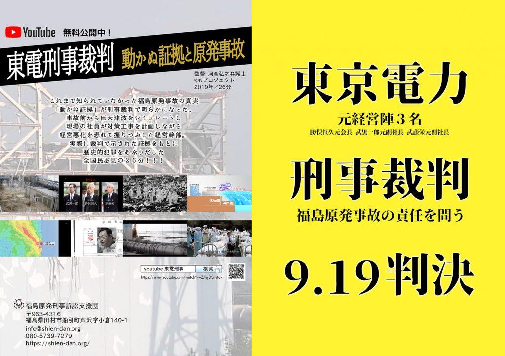 東電刑事裁判 判決前 キャラバン配布リーフレット表面