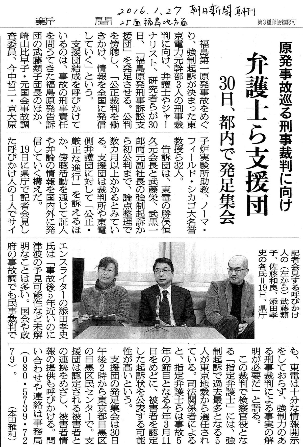 福島原発刑事訴訟支援団160127_asahi-fukushima
