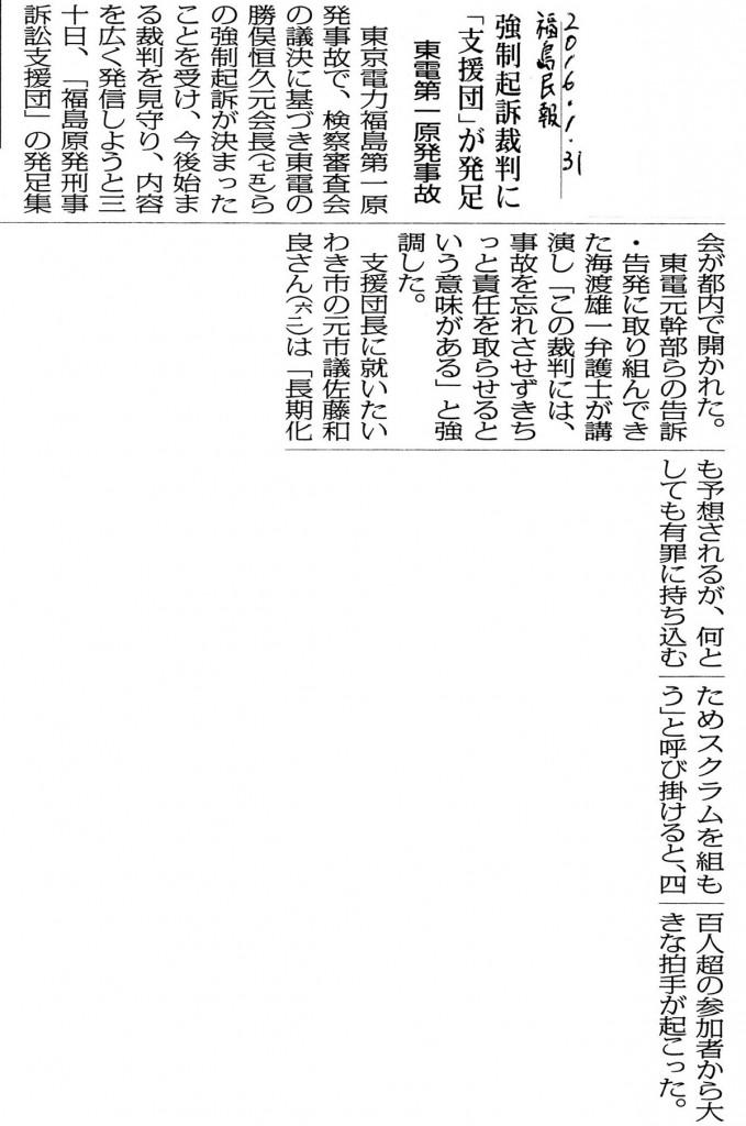 福島民報20160131