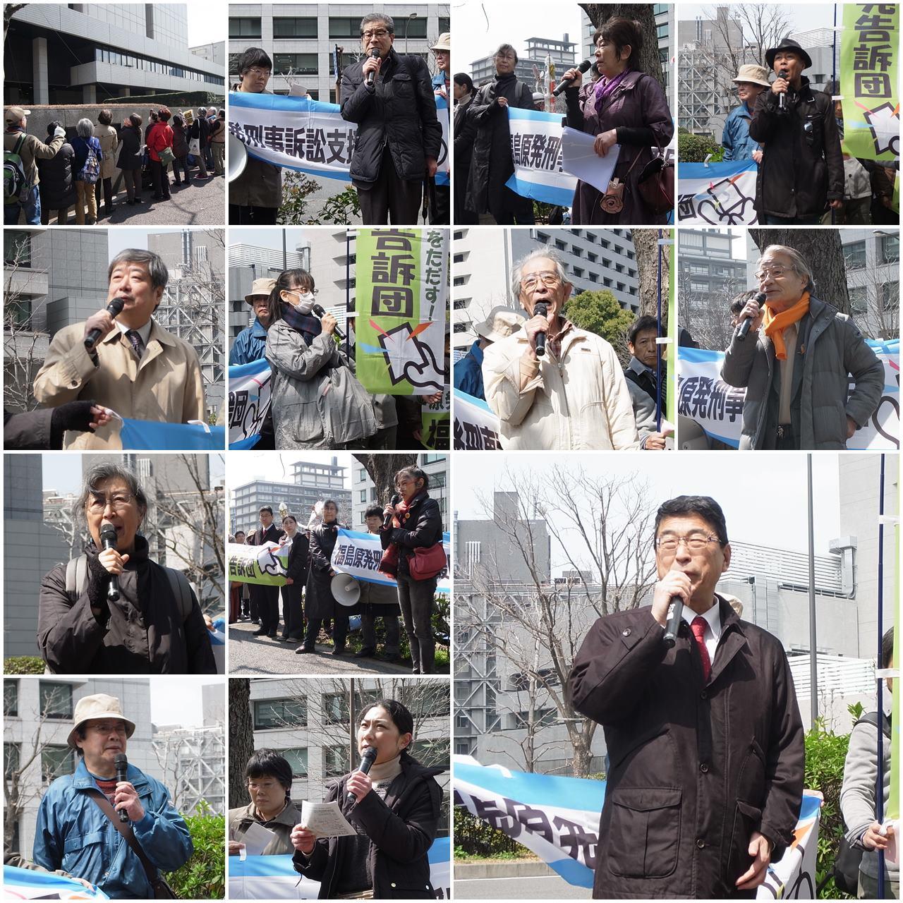 2017年3月29日東京地裁前行動の様子