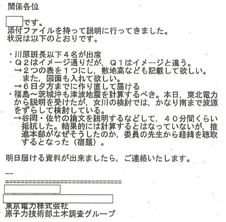 東電社員が2002年8月5日に、社内に向けて送ったとみられる電子メール。保安院の川原修司・耐震班長から「福島〜茨城沖も津波地震を計算すべき」と要請を受けたが、「40分間くらい抵抗した」と書かれている。