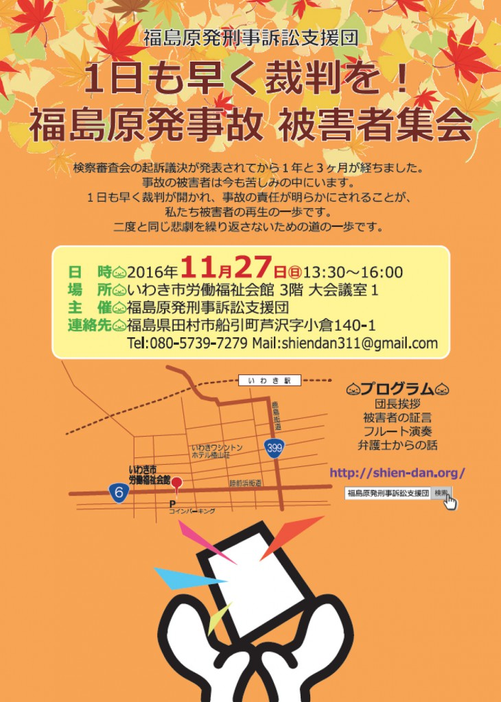 11月27日(日)福島原発刑事訴訟支援団 被害者集会の案内