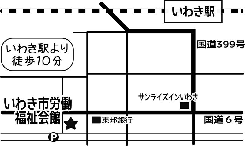 いわき市労働福祉会館への地図