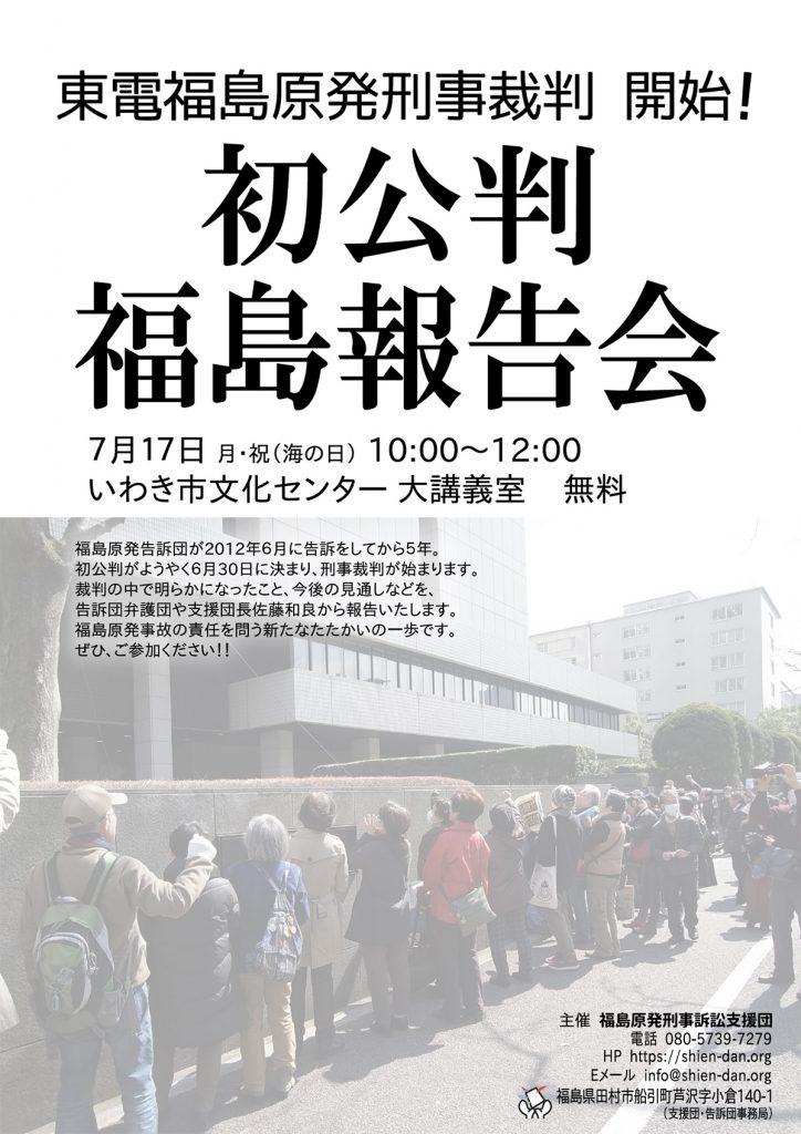 初公判 福島報告会 2017年7月17日(月・祝)10:00~12:00