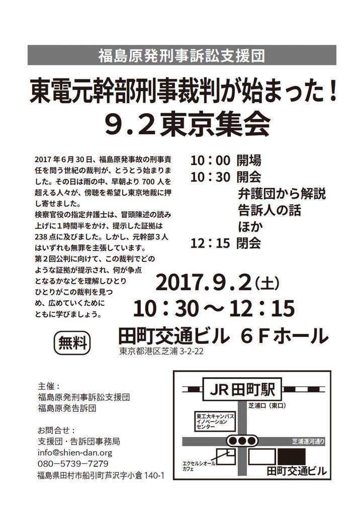 東電元幹部刑事裁判が始まった!9.2東京集会のチラシ