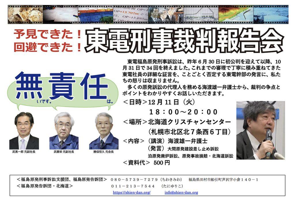 【予見できた!回避できた!「東電刑事裁判報告会・札幌」】