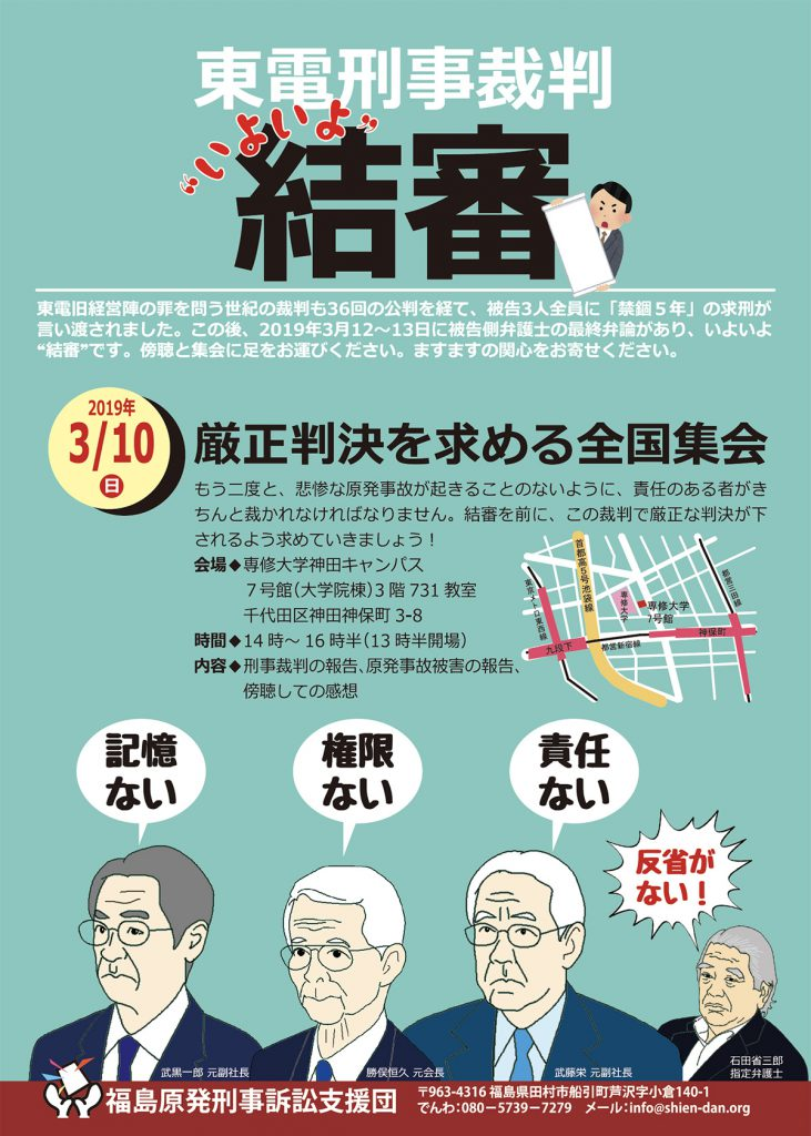 3.10 厳正判決を求める全国集会!