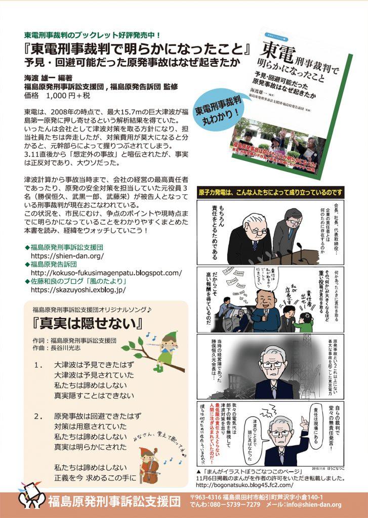 厳正判決を求める 北海道集会