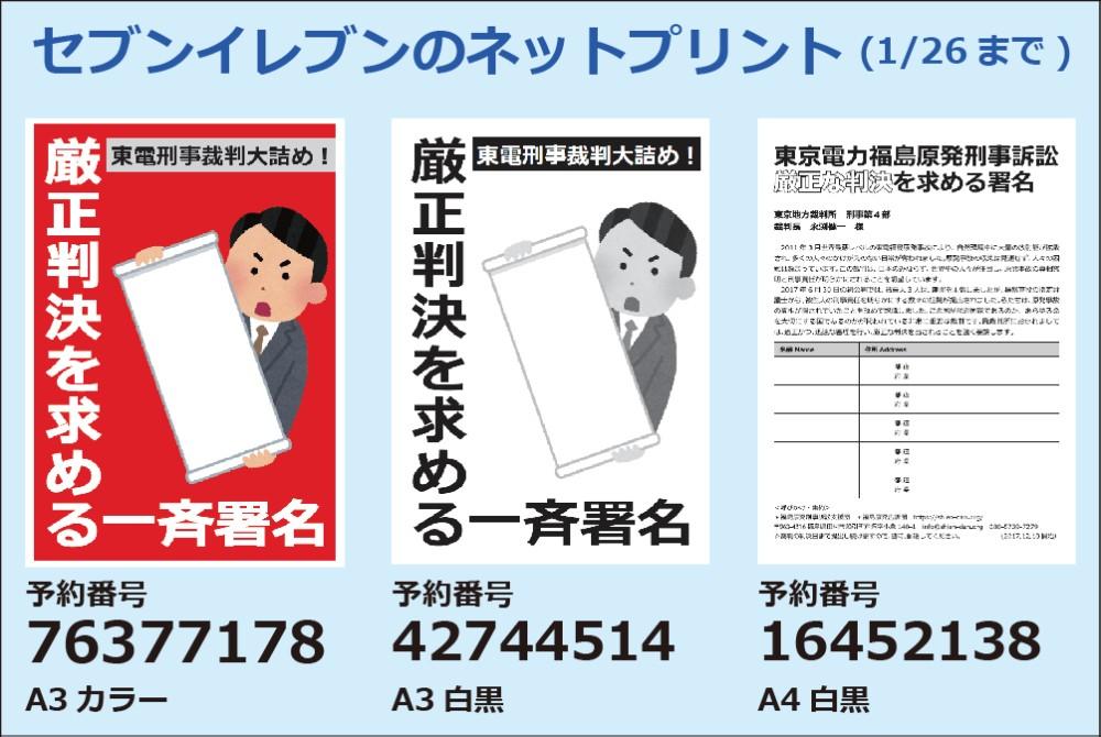 セブンイレブン「ネットプリント」予約番号