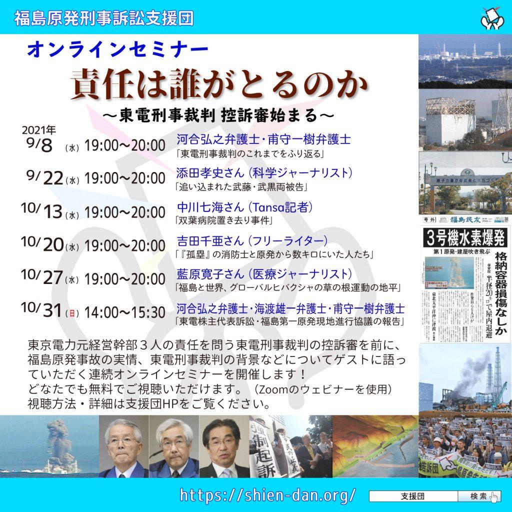 オンラインセミナー『責任は誰がとるのか ~東電刑事裁判 控訴審始まる~』