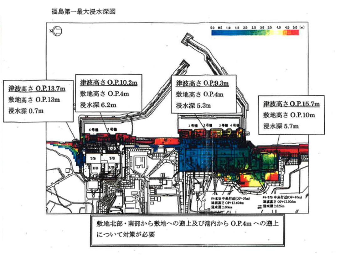 2008年6月10日に武藤に15.7mの津波高が報告された時の資料(東電株主代表訴訟 甲298号証より)