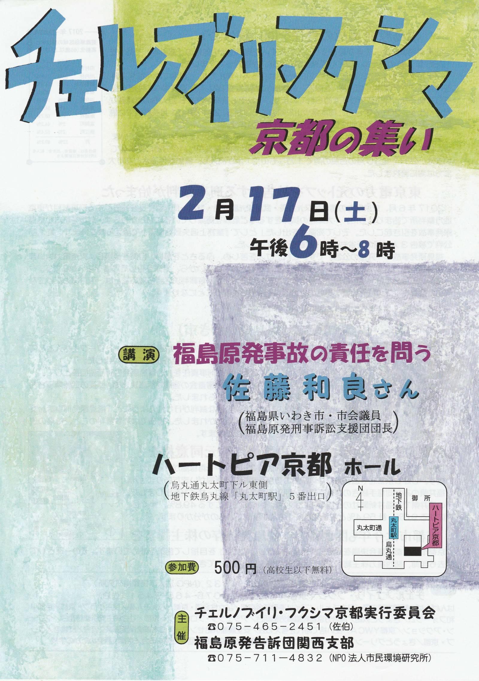 チェルノブイリ・フクシマ京都の集い