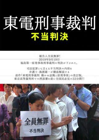 映画『東電刑事裁判 不当判決』A5パンフPDF