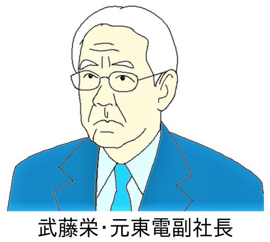 武藤栄・元東電副社長