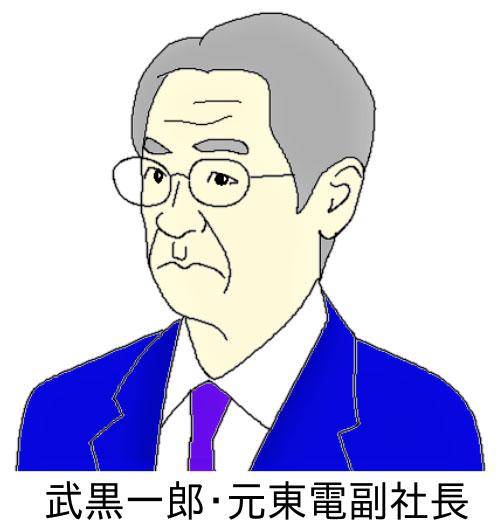 武黒一郎・元東電副社長