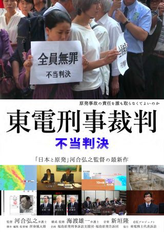 映画『東電刑事裁判 不当判決』B5チラシPDF