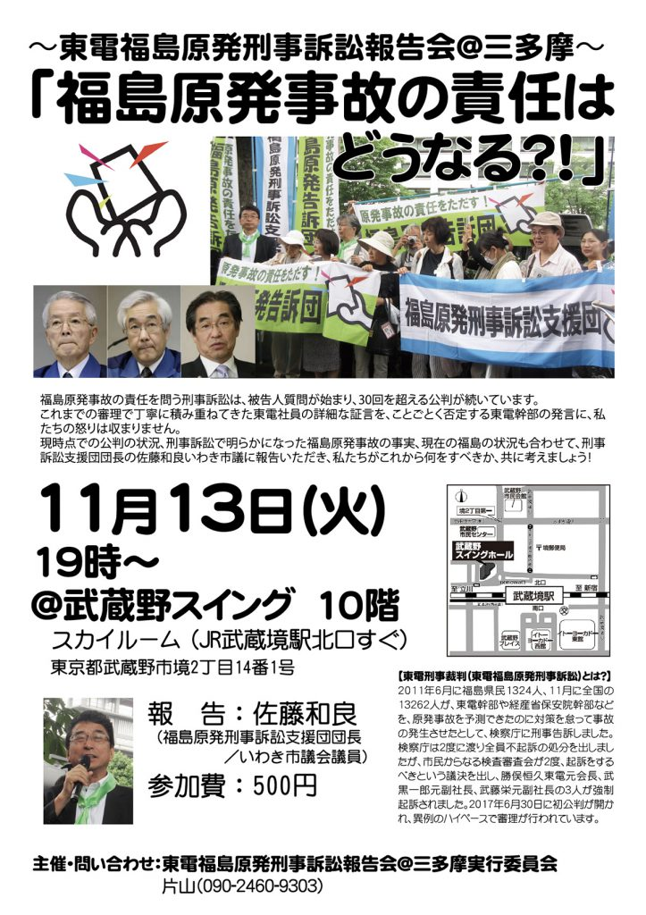 東電福島原発刑事訴訟報告会@三多摩