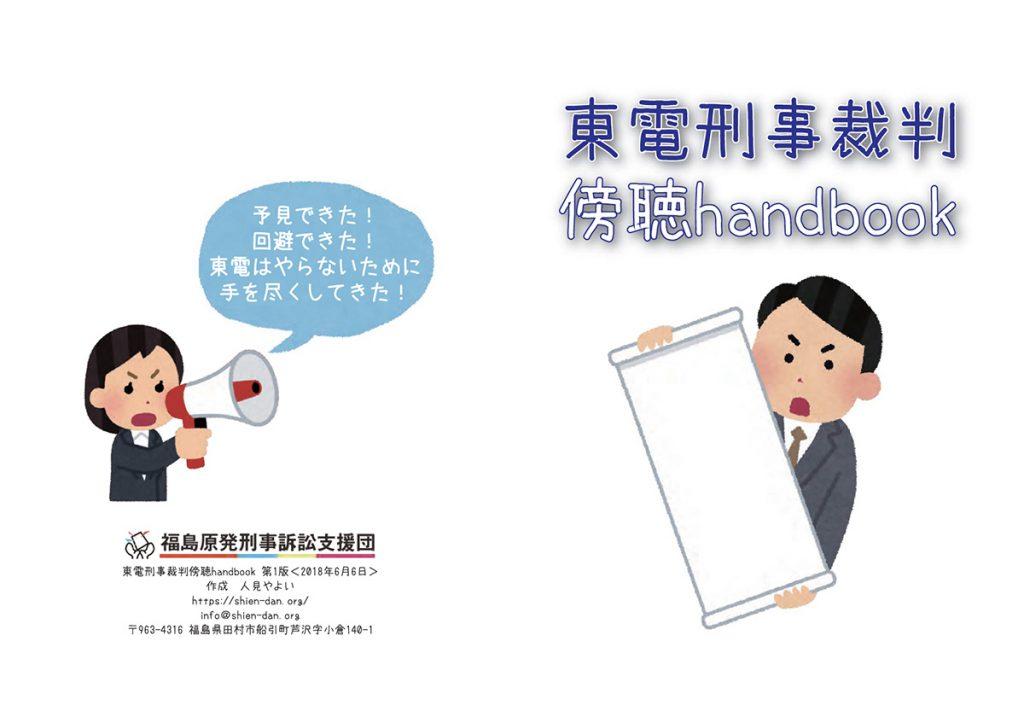 傍聴 handbook(ハンドブック)
