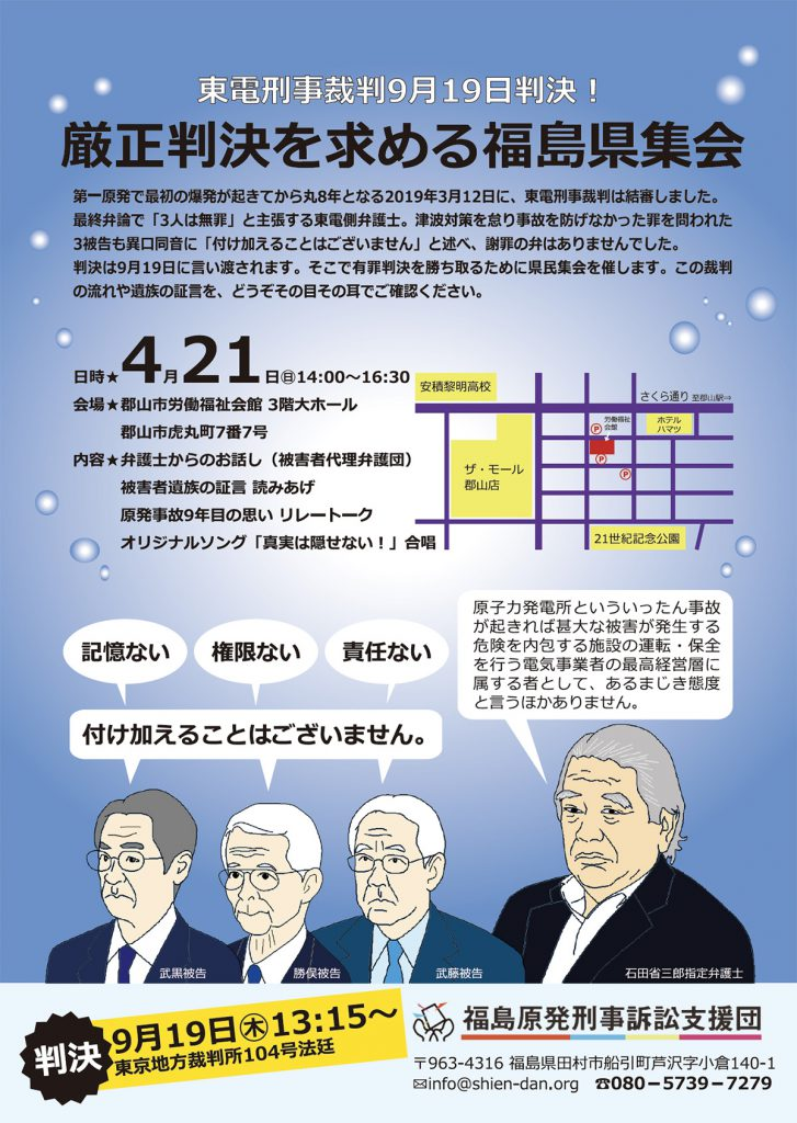 厳正判決を求める福島県集会