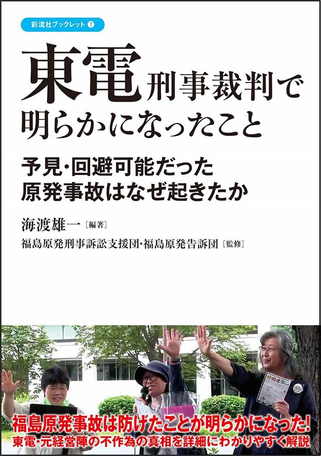 海渡雄一著 支援団・告訴団監修の新刊