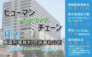 ヒューマンディスタンスチェーン 2021年11月2日 東電刑事裁判 控訴審初公判 東京高裁を密を避けつつ取り囲もう!
