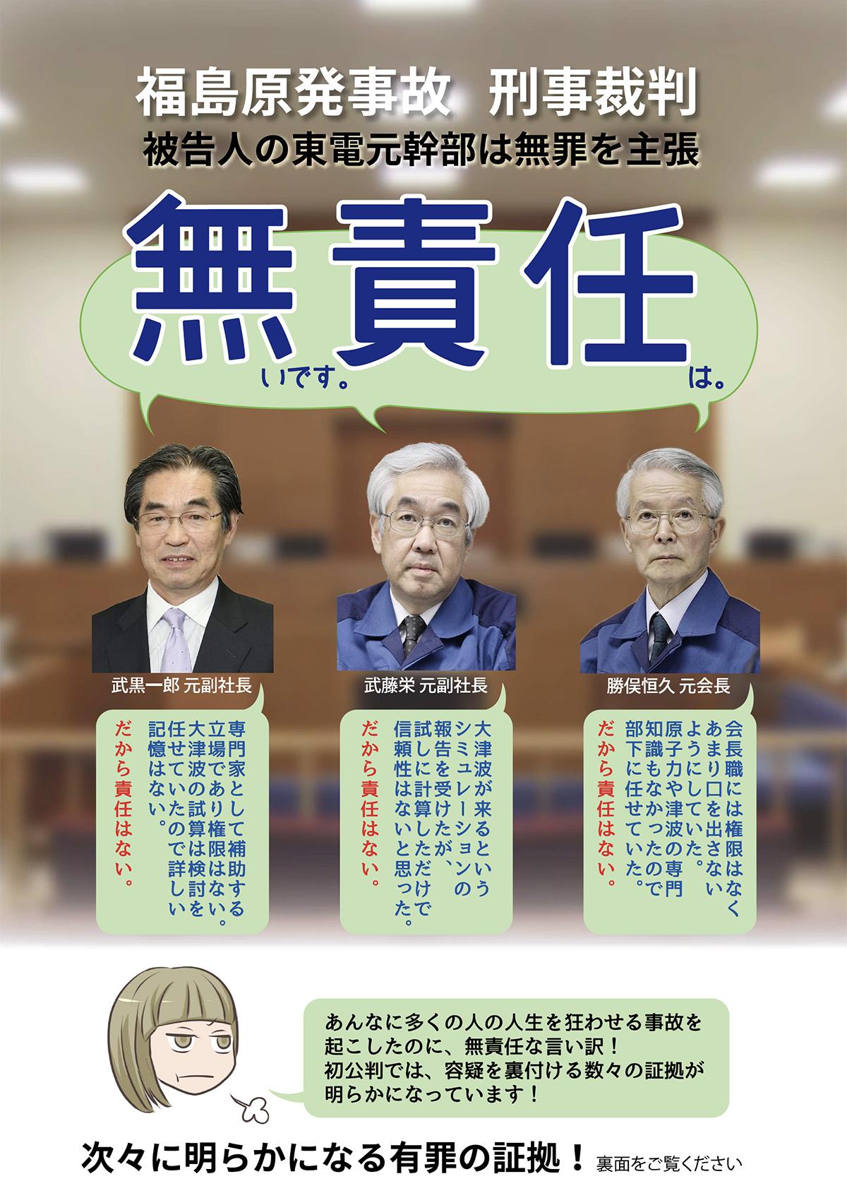 被告人の東電元幹部は無罪を主張『無責任』リーフレット