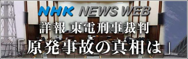 詳報 東電 刑事裁判「原発事故の真相は」|NHK NEWS WEB