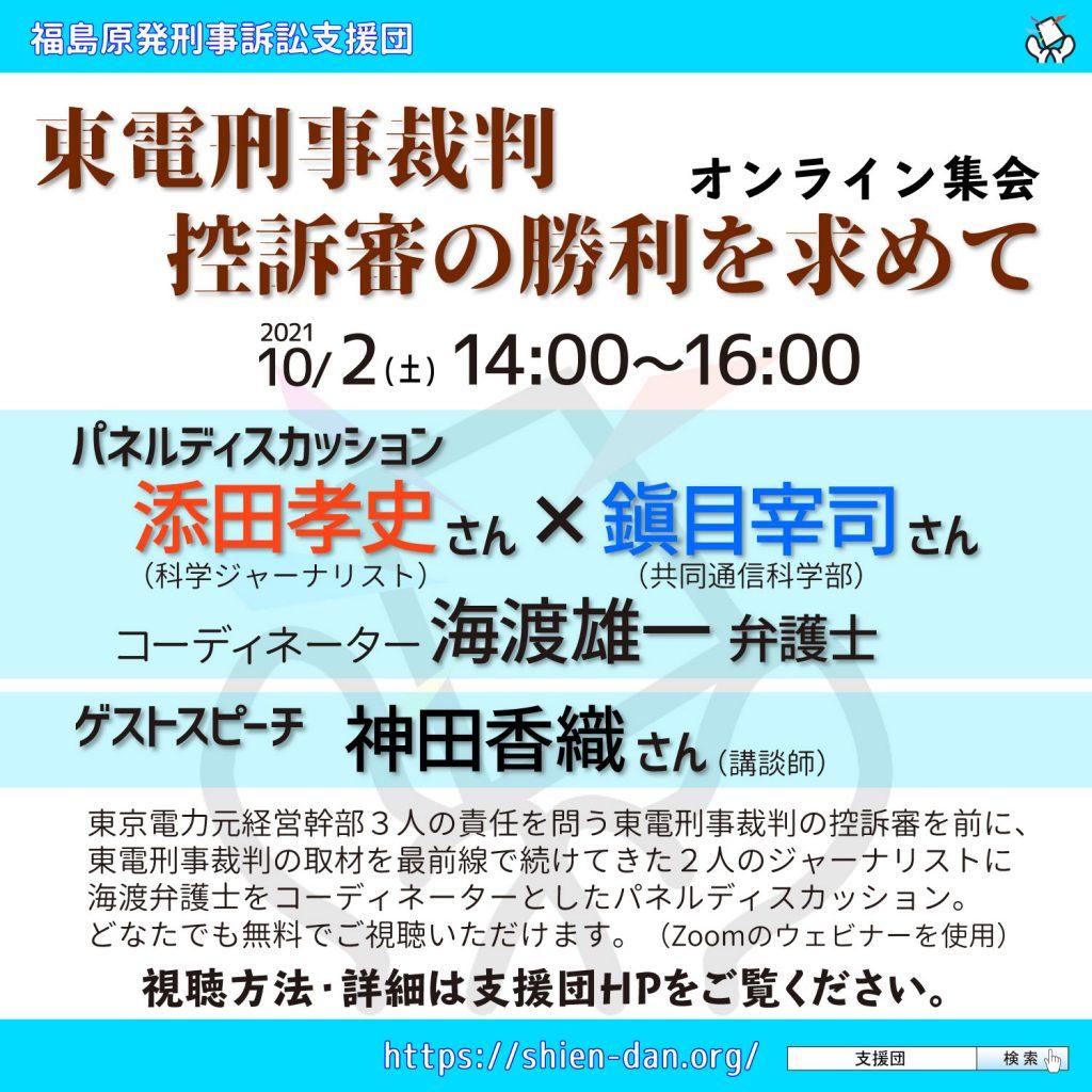 ZOOMオンライン集会:東電刑事裁判・控訴審の勝利を求めて