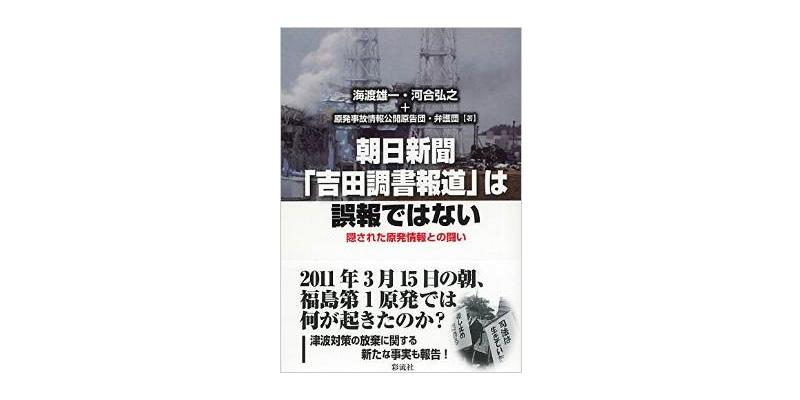 「朝日新聞吉田調書報道は誤報ではない」(彩流社刊)