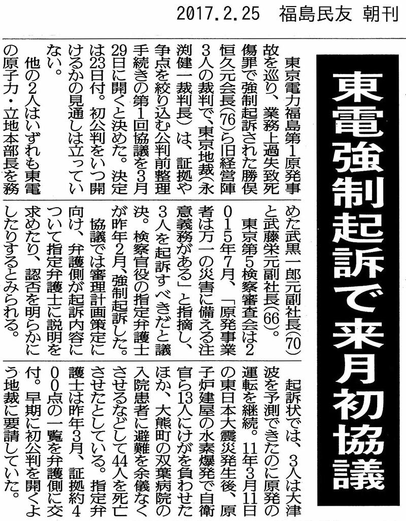 福島民友 朝刊2017.2.25