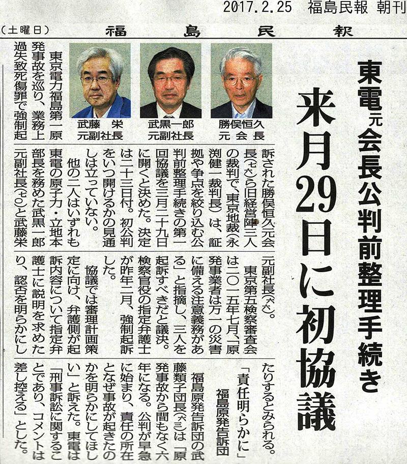 福島民報 朝刊2017.2.25