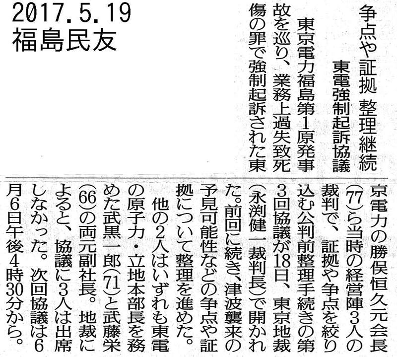2017/5/19福島民友記事