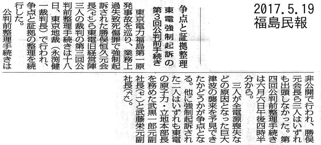 2017/5/19福島民報記事