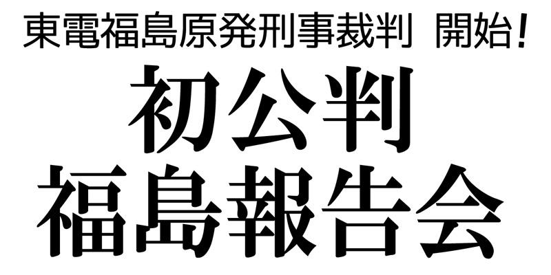 初公判 福島報告会