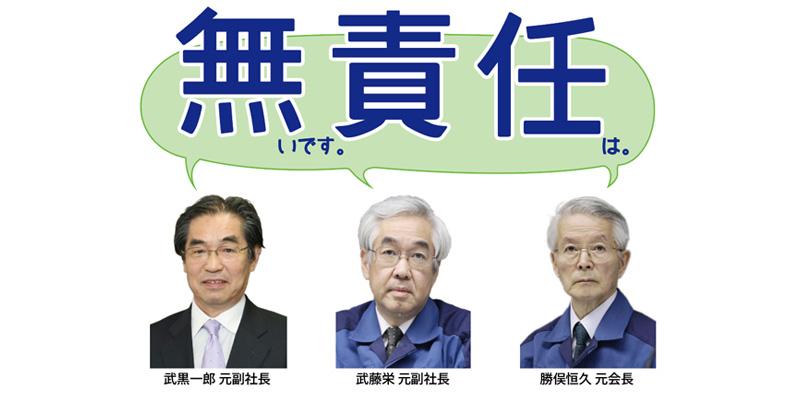 福島原発事故刑事裁判 被告人の...