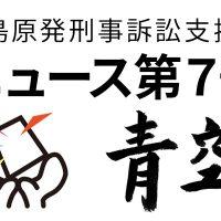福島原発刑事訴訟支援団ニュース第7号 青空