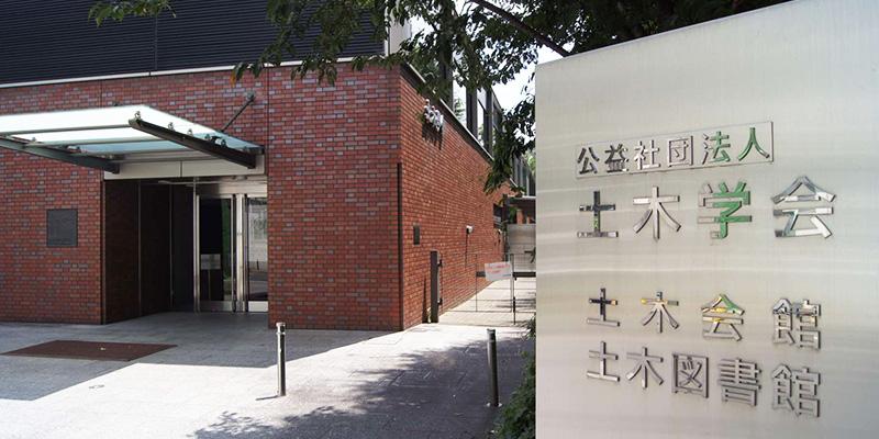 東京・JR四ツ谷駅近くの公益社団法人土木学会