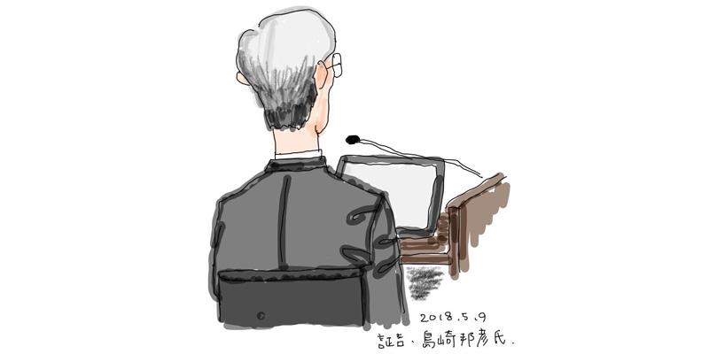 証人 島崎邦彦氏・東京大学名誉教授