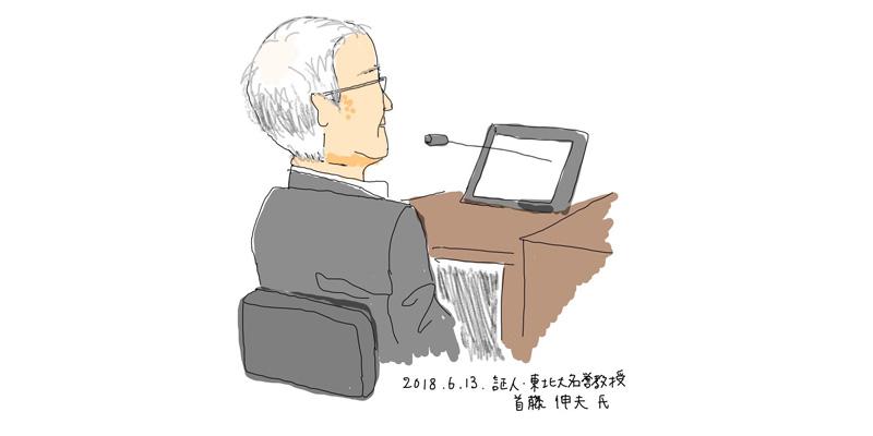 事故はやりようによっては防げた刑事裁判傍聴記第十六回公判添田