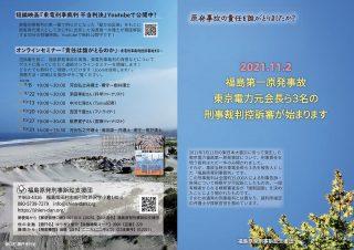 福島原発刑事訴訟支援団パンフレット2021