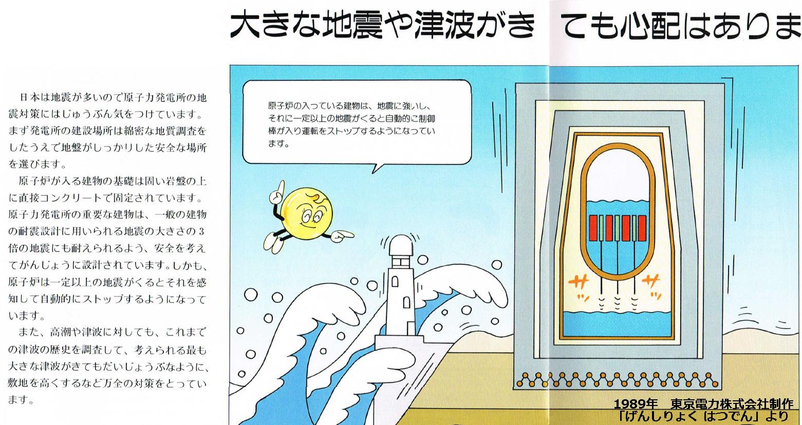 1989年東京電力株式会社制作「げんしりょくはつでん」より。大きな自身や津波がきても心配はありません