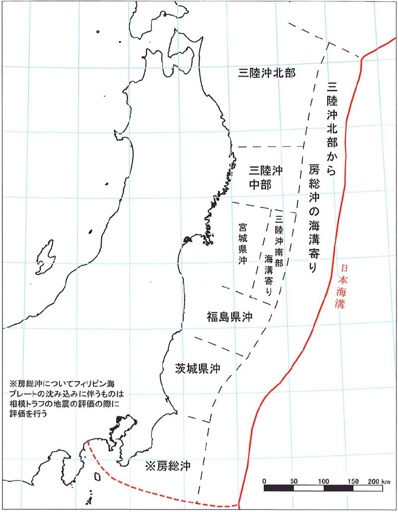 三陸沖北部から房総沖の海溝寄り