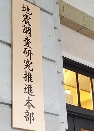 文部科学省の入り口に掲げられた地震調査研究推進本部の看板