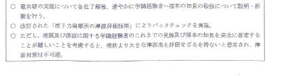 「津波対策は不可避」と書かれた2008年9月の会合資料