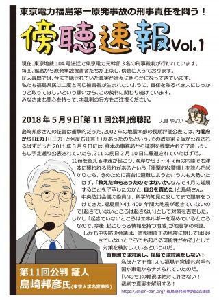 東京電力福島第一原発事故の刑事責任を問う!傍聴速報-vol01