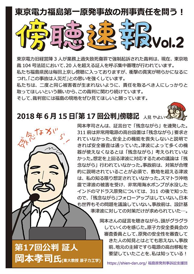 東京電力福島第一原発事故の刑事責任を問う!傍聴速報-vol02