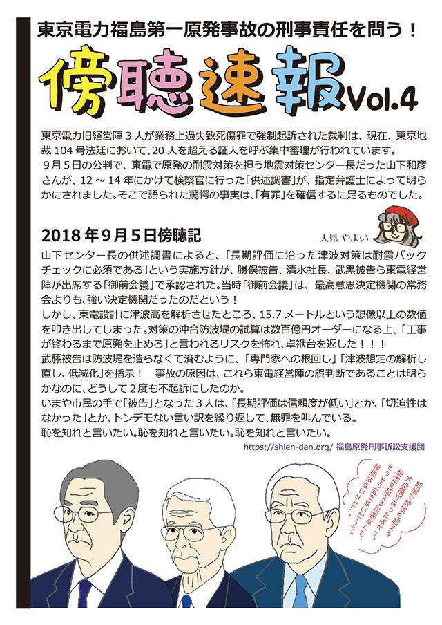 東京電力福島第一原発事故の刑事責任を問う!傍聴速報-vol04