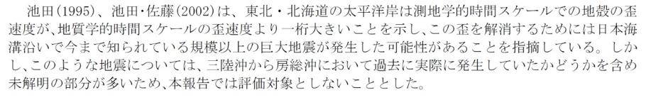 (「三陸沖から房総沖にかけての地震活動の長期評価について」22頁)
